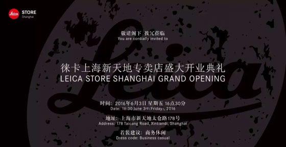 Leica Store Shanghai XinTianDi 4