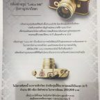 leica-m6-special-edition-50th-anniversary-of-the-thai-king-is-now-for-sale