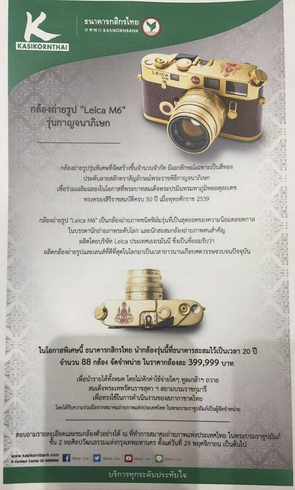 Leica M6 special edition 50th anniversary of Thai King's coronation is now for sale