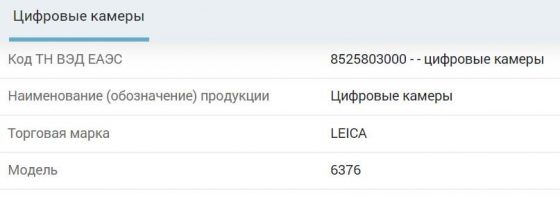 Leica has a third new camera (6376) registered in Russia